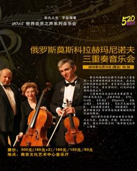 我的音乐我的梦520音乐厅—俄罗斯钢琴家艾欧娜·季姆琴科音乐会