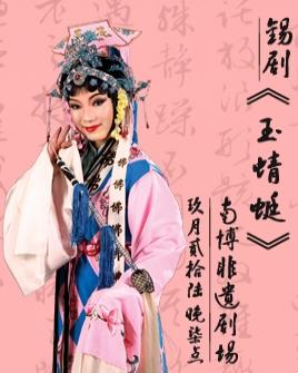 锡剧玉蜻蜓_9月26日场 锡剧《玉蜻蜓》 南京博物院非物质文化遗产