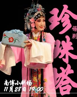 11月28日 锡剧《珍珠塔》 南京博物院非物质文化遗产展演