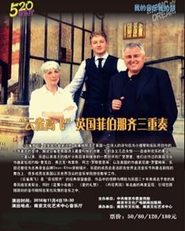 """我的音乐我的梦520音乐厅""""云雀高飞""""英国菲伯那齐三重奏"""