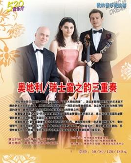 我的音乐我的梦520音乐厅奥地利/瑞士窗之韵三重奏