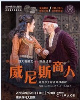 威尼斯商人英语话剧_英国莎士比亚环球剧院原版英文话剧《威尼斯商人》