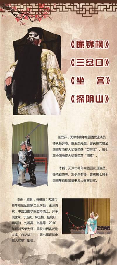 京剧《廉锦枫》《三岔口》《坐宫》《探阴山